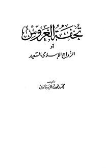 تحفة العروس أو الزواج الإسلامي السعيد