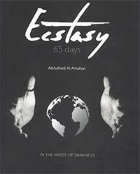كتاب إكستاسي