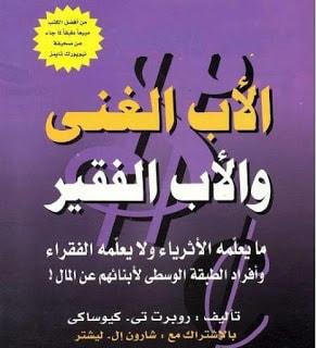 كتاب الاب الغني والاب الفقير