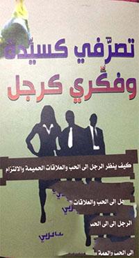 كتاب تصرفي كسيدة وفكري كرجل