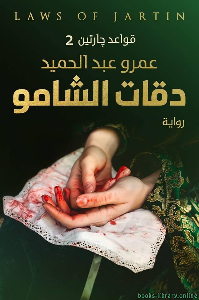 كتاب دقات الشامو