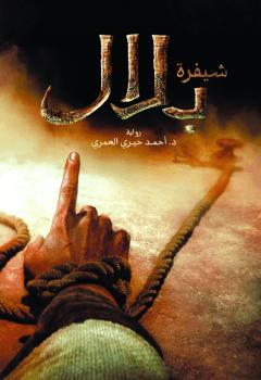 كتاب شيفرة بلال