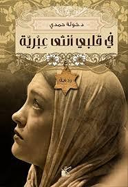 كتاب فى قلبى أنثى عبرية