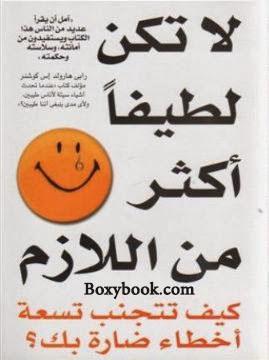 كتاب لا تكن لطيفا أكثر من اللازم