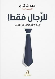 كتاب للرجال فقط