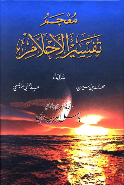 كتاب معجم تفسير الأحلام لابن سيرين والنابلسى