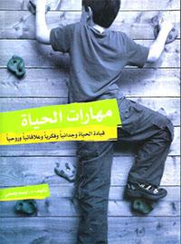 كتاب مهارات الحياة