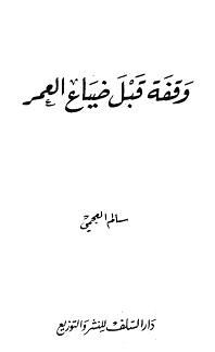 كتاب وقفة قبل ضياع العمر