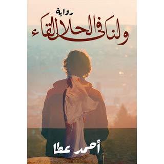 كتاب ولنا في الحلال لقاء