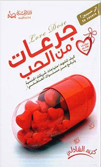 جرعات من الحب