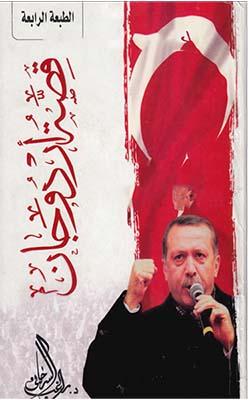 قصة أردوغان