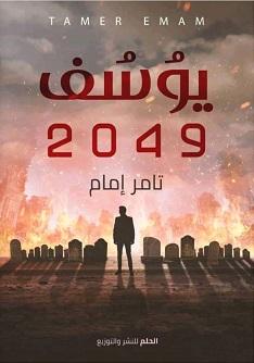 يوسف 2049