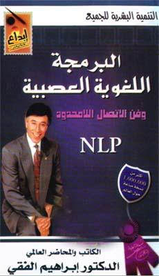 كتاب البرمجة اللغوية العصبية