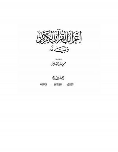 إعراب القرآن الكريم وبيانه
