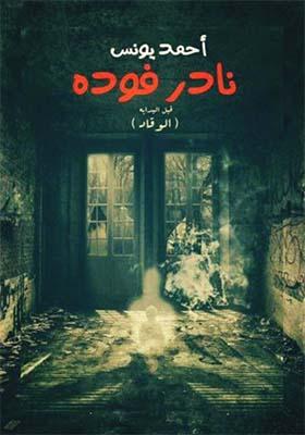 رواية نادر فودة 1:قبل البداية-الوقاد