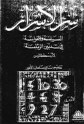 كتاب سر الأسرار