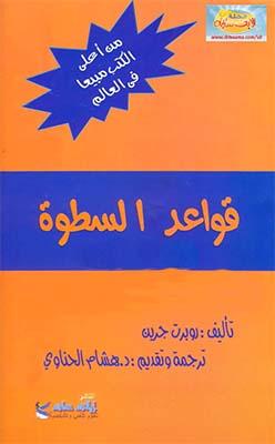 كتاب قواعد السطوة