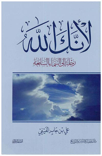 كتاب لانك الله رحلة الى السماء السابعة
