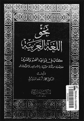 كتاب نحو اللغة العربية