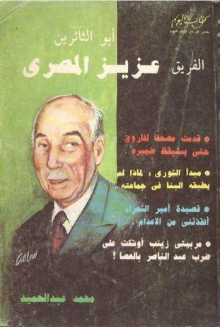 كتاب أبو الثائرين: الفريق عزيز المصري