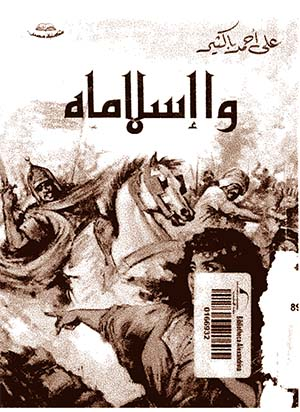 رواية وا إسلاماه