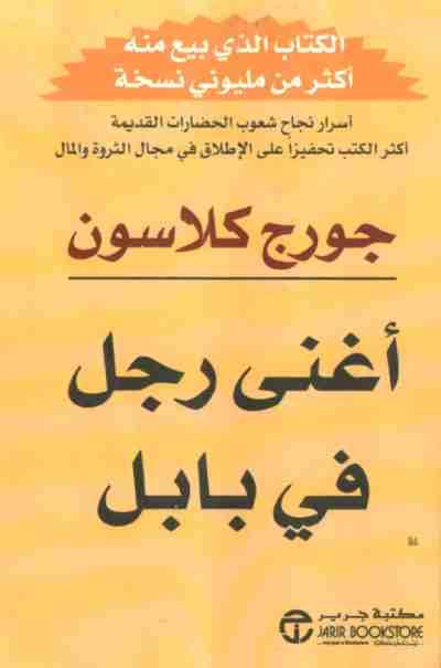 كتاب أغنى رجل في بابل