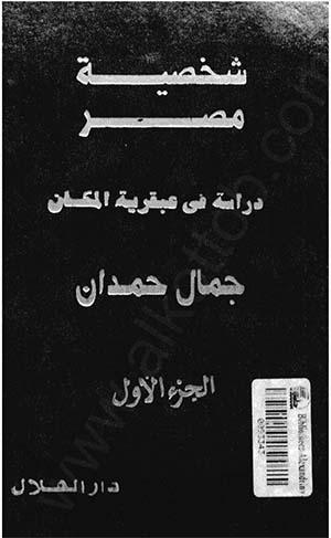 كتاب شخصية مصر ج1 مصر الطبيعية