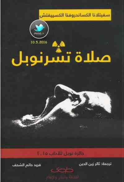 كتاب صلاة تشرنوبل
