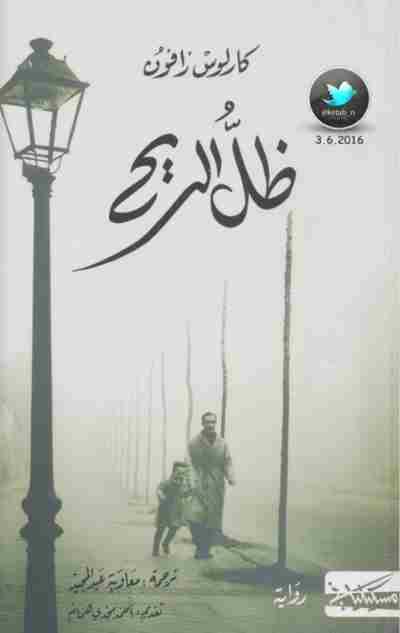 كتاب ظل الريح