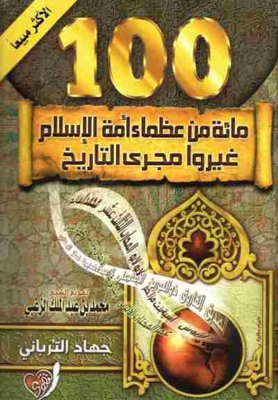 مائة من عظماء أمة الإسلام