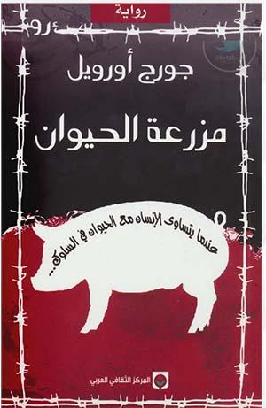 كتاب مزرعة الحيوانات