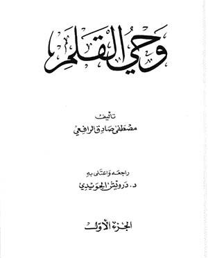 وحي القلم المجلد الاول