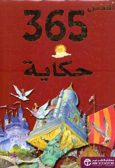 كتاب أفضل 365 حكاية للأطفال