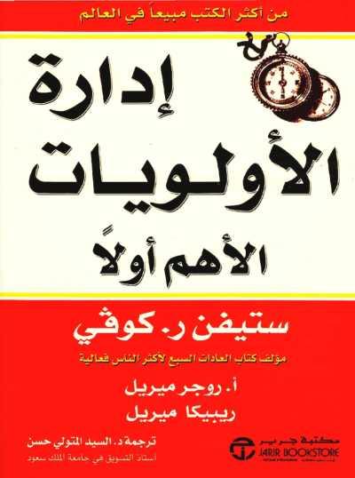 كتاب إدارة الأولويات الأهم أولا