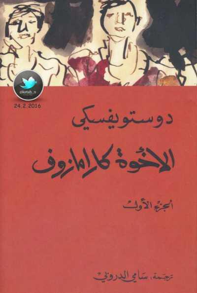 كتاب الأخوة كارامازوف