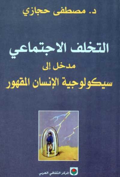 """كتاب التخلف الاجتماعي """"سيكولوجية الإنسان المقهور """""""