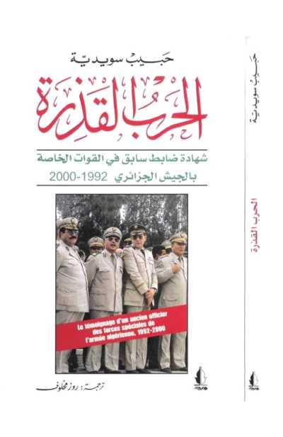 كتاب الحرب القذرة