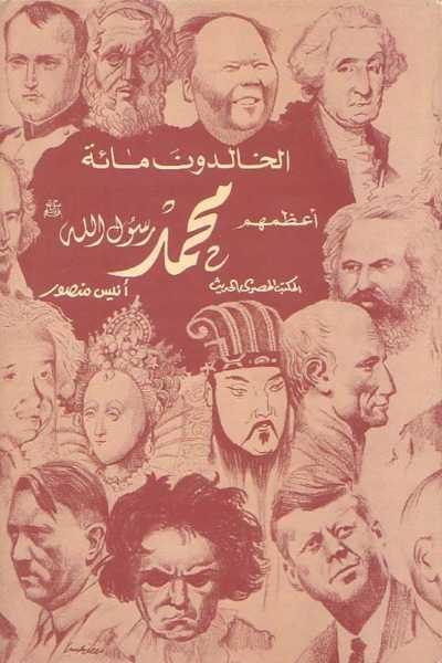 كتاب الخالدون مائة اعظمهم محمد (ص)