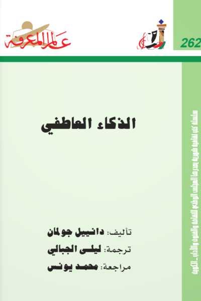 كتاب الذكاء العاطفي