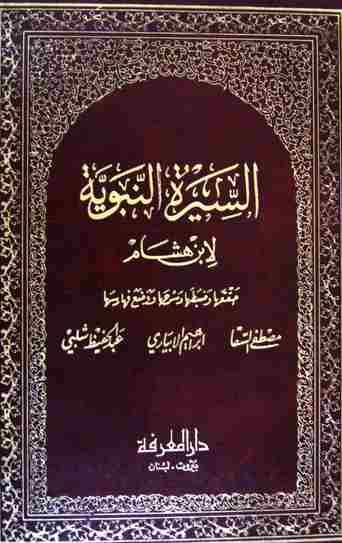 كتاب السيرة النبوية لابن هشام