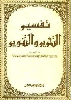 كتاب تفسير التحرير والتنوير