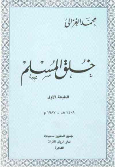 كتاب خلق المسلم لمحمد الغزالي