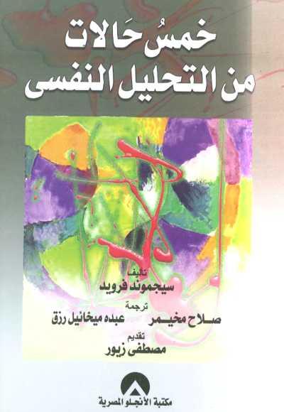كتاب خمس حالات من التحليل النفسي