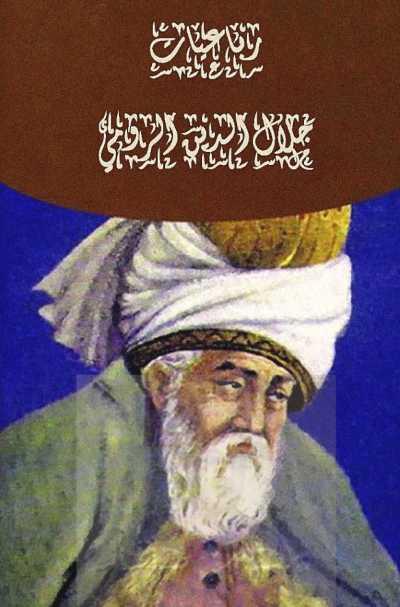 كتاب رباعيات مولانا جلال الدين الرومي