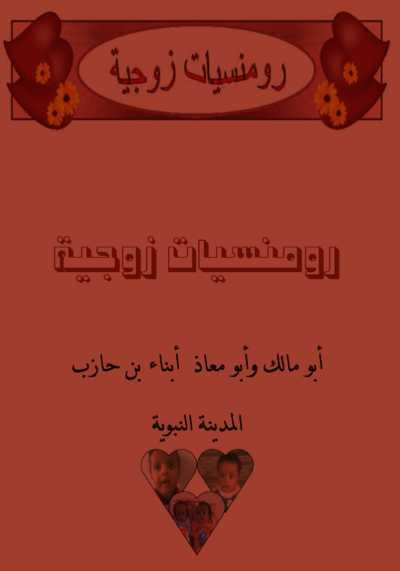 كتاب رومنسيات زوجية