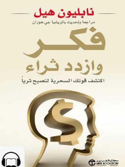 كتاب فكر تصبح غنيا