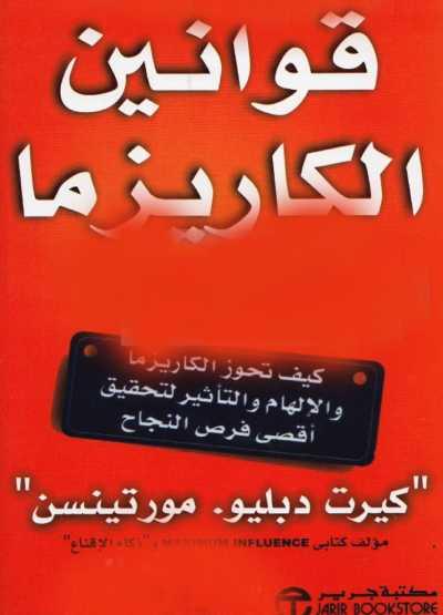 كتاب قوانين الكاريزما