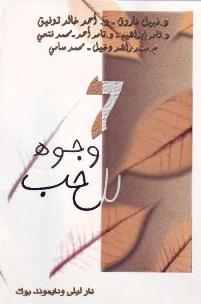 كتاب 7 وجوه للحب